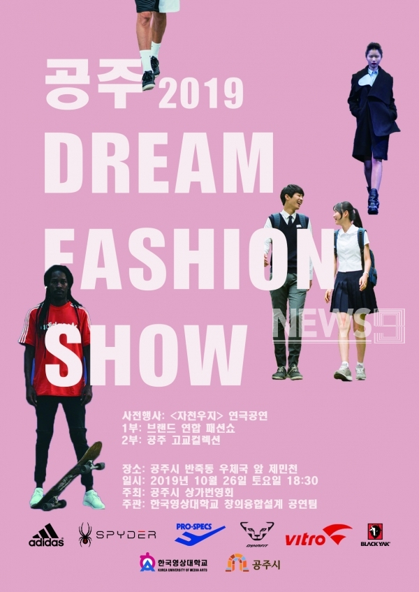 2019공주 Dream Fashion Show 포스터